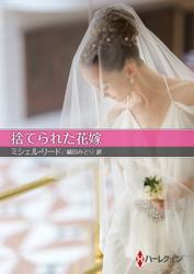 捨てられた花嫁【ハーレクインSP文庫版】