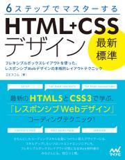 6ステップでマスターする 「最新標準」HTML+CSSデザイン