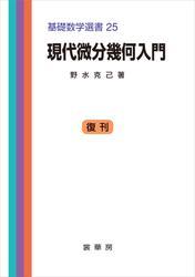 現代微分幾何入門 基礎数学選書 25