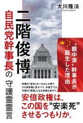二階俊博自民党幹事長の守護霊霊言