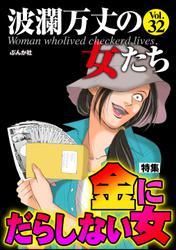 波瀾万丈の女たち金にだらしない女 Vol.32