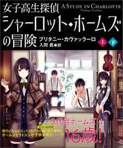 女子高生探偵 シャーロット・ホームズの冒険【上下合本版】