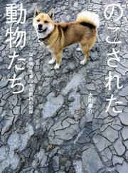 のこされた動物たち――福島第一原発20キロ圏内の記録