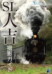 SL人吉 撮影ガイド