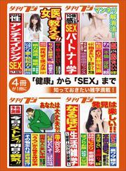 「健康」から「SEX」まで 知っておきたい雑学満載!
