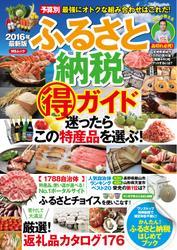 2016年最新版 ふるさと納税(得)ガイド
