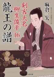 龍王の譜 剣客大名 柳生俊平16