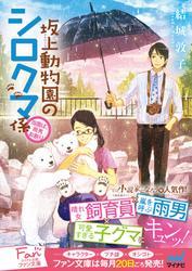 坂上動物園のシロクマ係 ~当園は、雨男お断り~