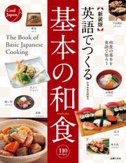 新装版 英語でつくる基本の和食