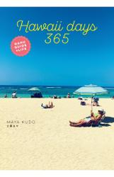 Hawaii days 365
