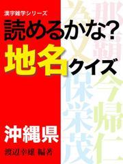 読めるかな?地名クイズ~沖縄県