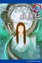 妖麗伝(1) エメラルド妖麗伝