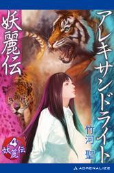 妖麗伝(4) アレキサンドライト妖麗伝