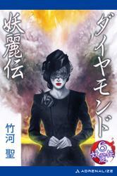 妖麗伝(6) ダイヤモンド妖麗伝