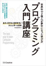 プログラミング入門講座――基本と思考法と重要事項がきちんと学べる授業