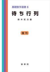 待ち行列 基礎数学選書 8