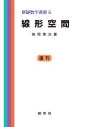 線形空間 基礎数学選書 6