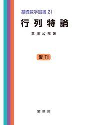 行列特論 基礎数学選書 21