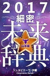 2017年占星術☆細密未来辞典山羊座