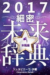 2017年占星術☆細密未来辞典水瓶座