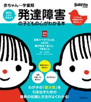赤ちゃん~学童期 発達障害の子どもの心がわかる本