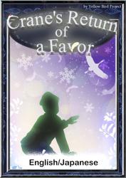 Crane's Return of a Favor 【English/Japanese versions】