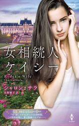 女相続人ケイシー【ハーレクイン・プレゼンツ作家シリーズ別冊版】