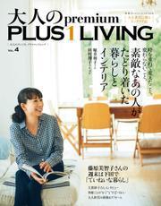 大人のpremium PLUS1 LIVING Vol.4