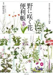 野に咲く花便利帳