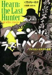 ハーン・ザ・ラストハンター ──アメリカン・オタク小説集