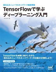 TensorFlowで学ぶディープラーニング入門 ~畳み込みニューラルネットワーク徹底解説