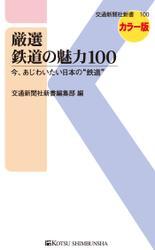 厳選 鉄道の魅力100