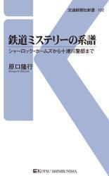 鉄道ミステリーの系譜