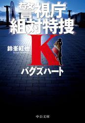 バグズハート 警視庁組対特捜K