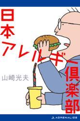 日本アレルギー倶楽部