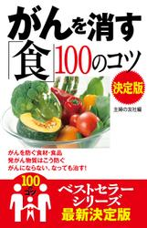がんを消す「食」100のコツ 決定版