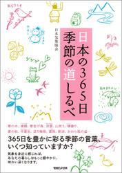 日本の365日 季節の道しるべ