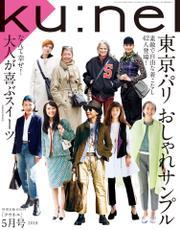 Ku:nel(クウネル) 2018年 5月号 [東京・パリ おしゃれサンプル]