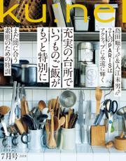 Ku:nel(クウネル) 2018年 7月号 [我が家のキッチン、道具、調味料、そしてある日のご飯/素肌のためのビューティ]