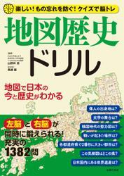地図歴史ドリル