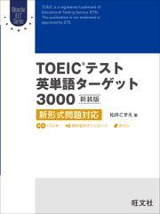 TOEICテスト英単語ターゲット3000 新装版(音声DL付)