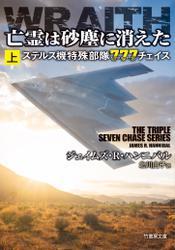 亡霊は砂塵に消えた ステルス機特殊部隊777チェイス 上