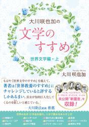 大川咲也加の文学のすすめ~世界文学編・上~