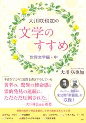 大川咲也加の文学のすすめ~世界文学編・中~