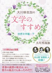大川咲也加の文学のすすめ~世界文学編・下~
