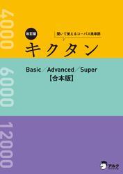 [音声DL付]改訂版 キクタン Basic/Advanced/Super 合本版~センター試験から難関大学入試まで対応した英単語を1冊に網羅!