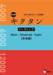 [音声DL付]改訂版 キクタン リーディング Basic/Advanced/Super 合本版~センター試験から難関大学入試までの語彙力を読んで・聞いて身に付ける
