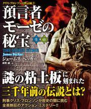 クリス・ブロンソンの黙示録2 預言者モーゼの秘宝【上下合本版】