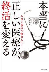 本当に正しい医療が、終活を変える お金と病気で悩まない!