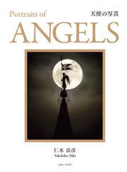 天使の写真